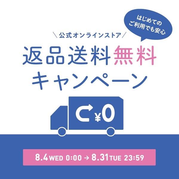 公式オンラインストア送料無料キャンペーン_メインバナー (002).jpg