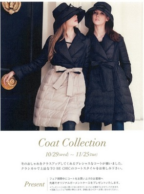 2014 Coat Collection間もなく開催!