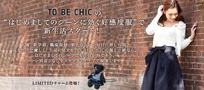"TO BE CHICの""はじめましてのシーンに効く好感度服""で新生活スタート!"