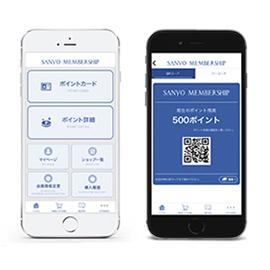SANYO MEMBERSHIP 公式アプリ登場!