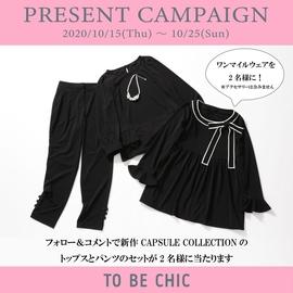 【10/25(日)まで】Instagram Present Campaign